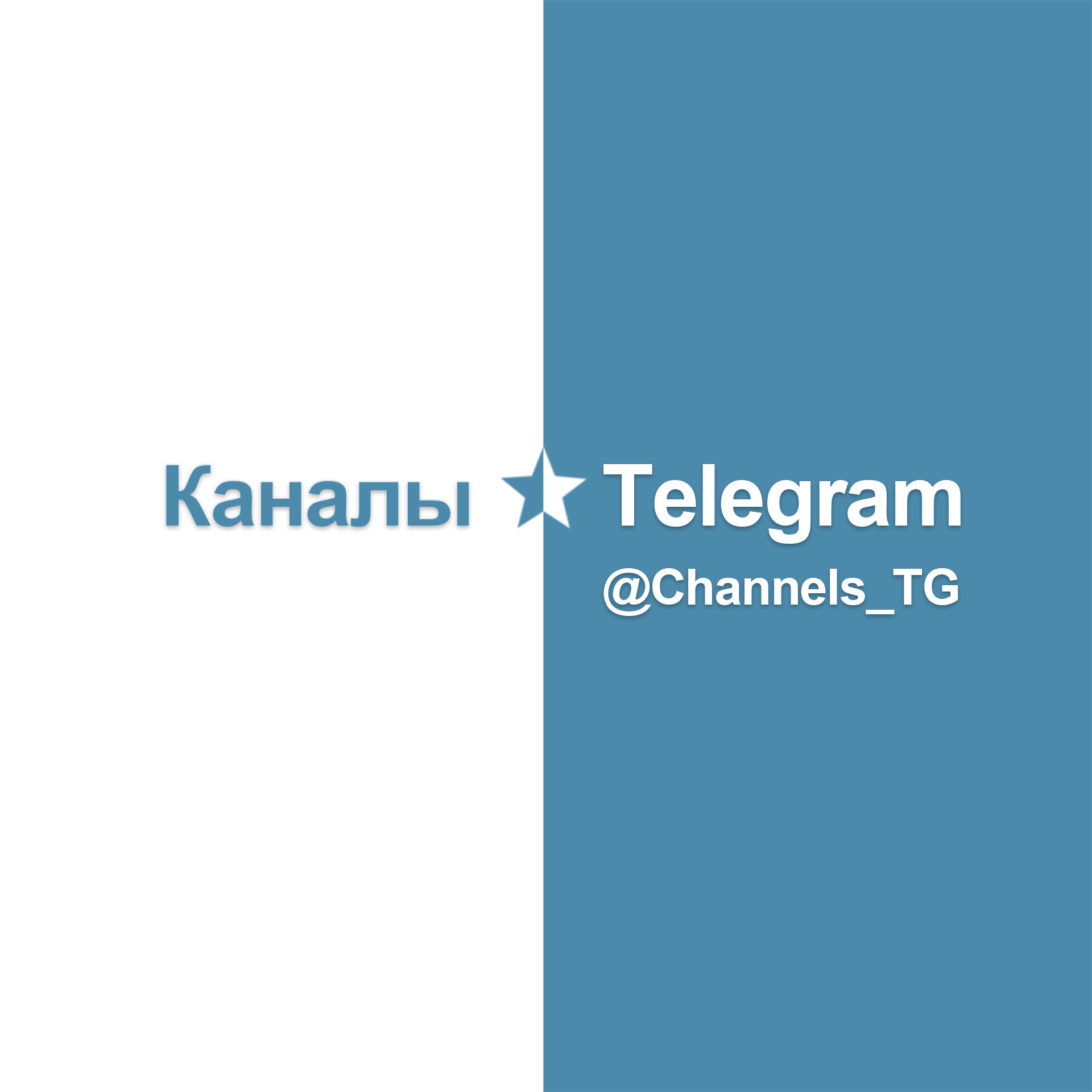 Каналы and Telegram - каталог каналов