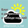 О депрессии из первых рук
