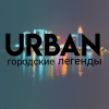 URban : городские легенды