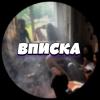 Telegram канал - ВПИСКА